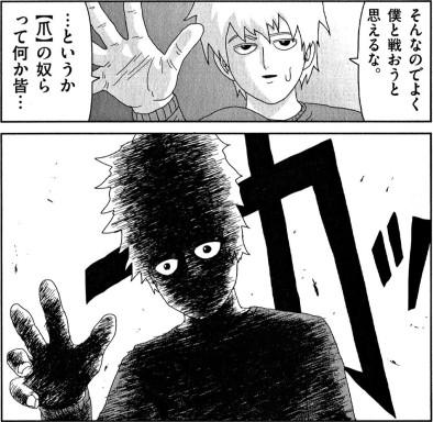 mob-manga-1