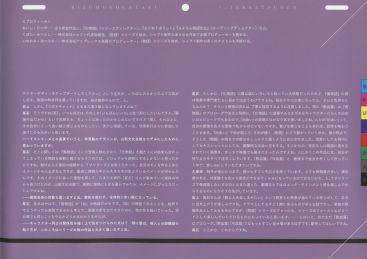 kizumonogatari-tekketsu-hen-booklet-2
