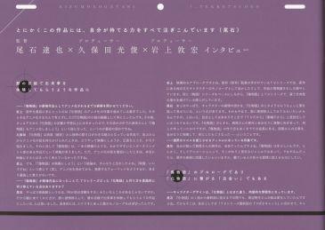kizumonogatari-tekketsu-hen-booklet