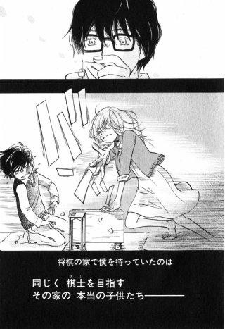 marchlion-manga-chap10