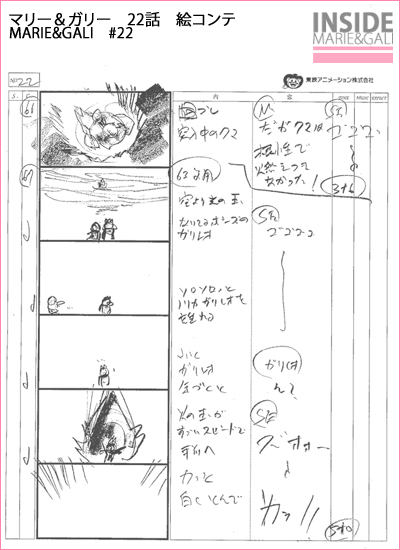 mari-gali-storyboard