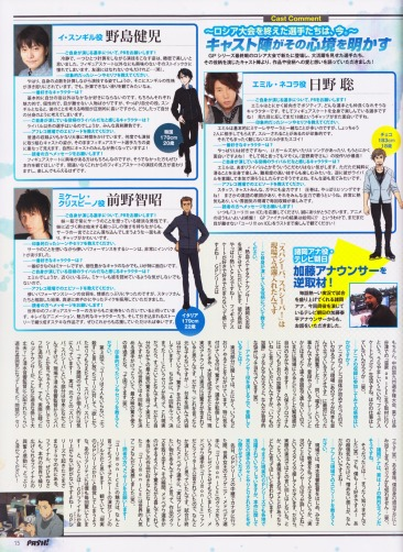 interview-with-yuri-on-ice-music-producer-keisuke-tominaga-pg1