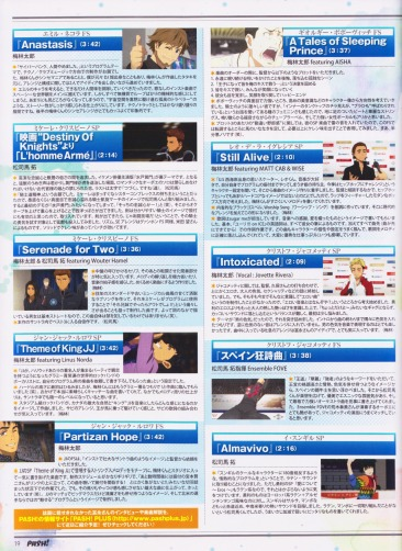 interview-with-yuri-on-ice-music-producer-keisuke-tominaga-pg3