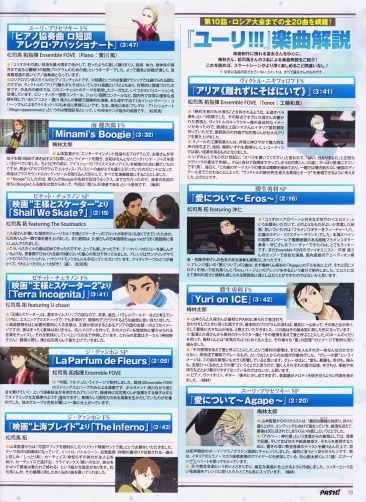 interview-with-yuri-on-ice-music-producer-keisuke-tominaga-pg4