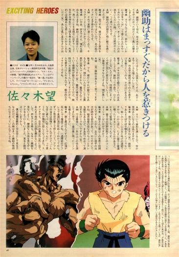 animage-12-1993-yu-yu-hakusho-part1