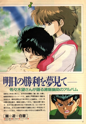 animage-12-1993-yu-yu-hakusho-part2