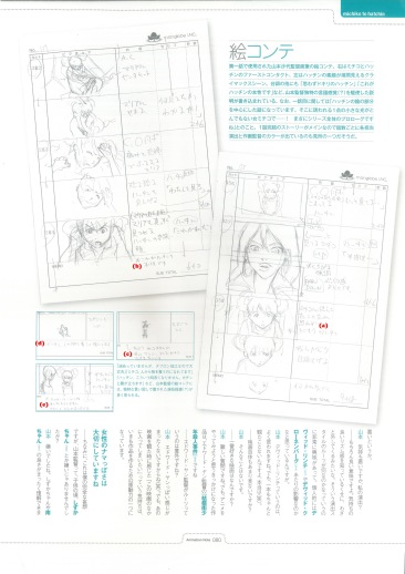 2008-09-26_AnimationNote_YamamotoSayo_02_edited