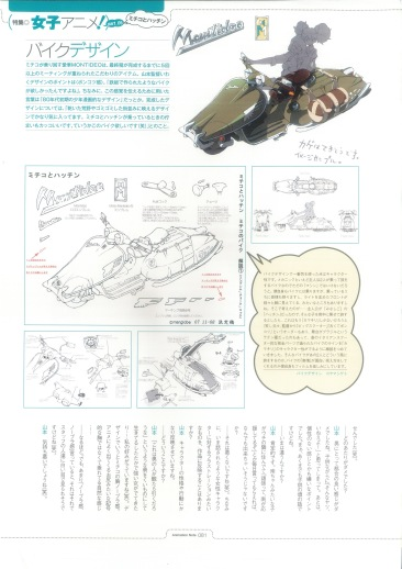 2008-09-26_AnimationNote_YamamotoSayo_03