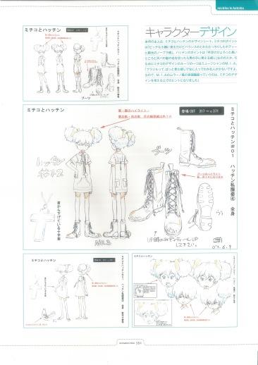 2008-09-26_AnimationNote_YamamotoSayo_06