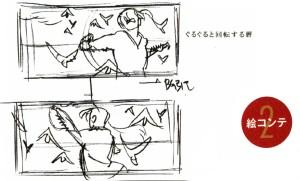 Scene 2-2
